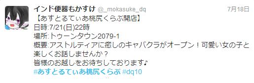 0721 桃尻告知.png