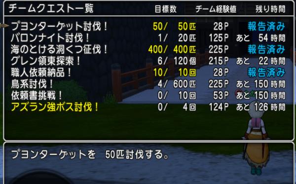0930 ちむくえ.png