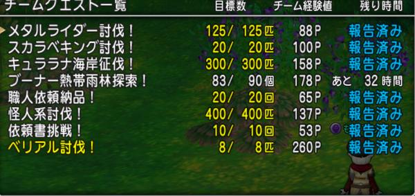 1027 チムクエおしい!.png