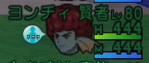 1201 よんちぃ.png